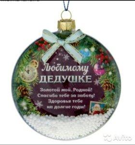 """Шар новогодний """"Любимому дедушке"""", 8 см"""
