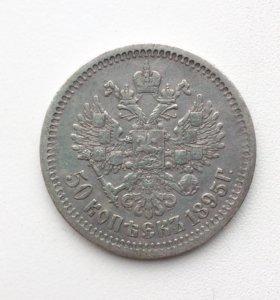 50 копеек 1895г.