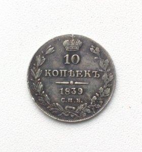 10 копеек 1839г.