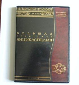 Большая Советская энциклопедия электронная книга
