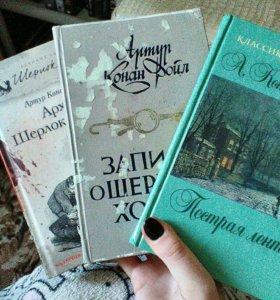 Серия книг о Шерлоке Холмсе