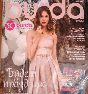 """Журнал """"Бурда"""""""