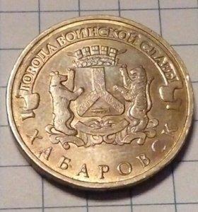 10 рублей 2015 года. Хабаровск