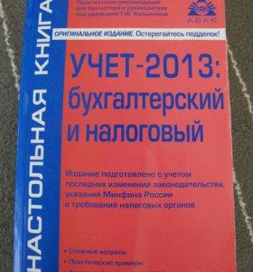 Бесплатно Книга бух учёт 2013