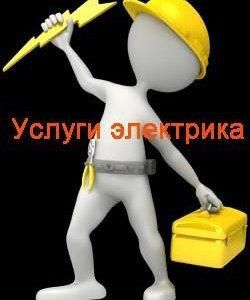 Электрик !!!