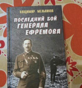 Книга про генерала Ефремова