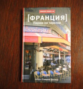 """Книга """"Париж на тарелке"""", автор - Стивен Доунс"""