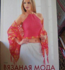 "Книга ""Вязаная мода"""