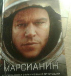 """""""Марсианин"""" Энди Вейер"""