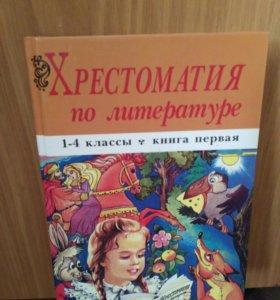 Продам книги 1-4 классы