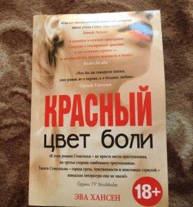 Книга роман (стиль 50 оттенков)