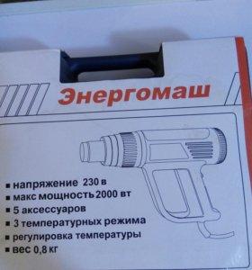 Термопистолет Энергомаш ТП-20002