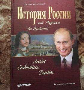 Книга история