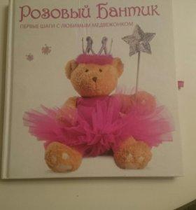 Книга для новорожденного