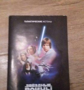 """Альбом+игра """"Звёздные войны"""