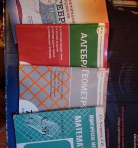 Книги математика