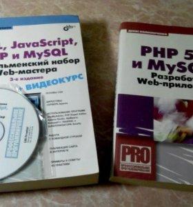 Книги по HTML, JavaScript, PHP, MySQL
