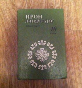 Осетинская литература