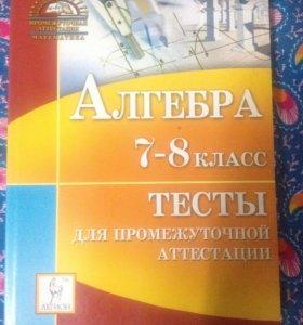 Алгебра 7-8 класс Тесты