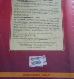 Учебник по английскому языку Enjoy English 7 класс