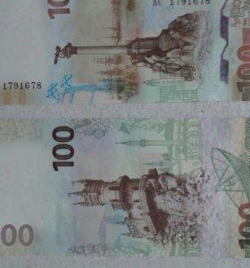 100руб. Крым