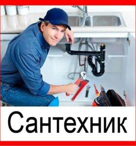 Сантехника прочистка засоров канализация газосварк