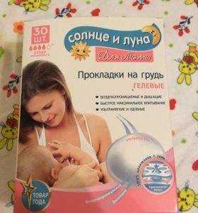 Прокладки на грудь для кормящих мам