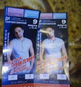 Билеты на концерт Думилина