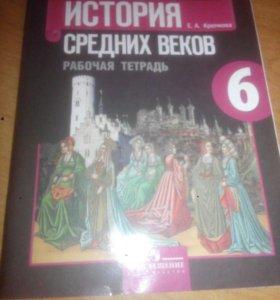 Тетрадь всеобщая история средних веков