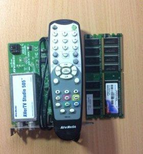 AVerTV Studio 505 и Оперативная память