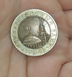 Юбилейная Монета 1991 года