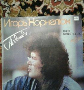 Пластинка Игорь Корнелюк