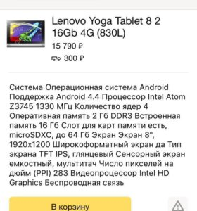Lenovo yoga tablet 8 2 16Gb 4G (830L)