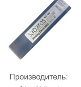 Продам Спец Электроды для сварки цветных металлов