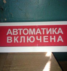 Система Автоматического Пожаротушения.