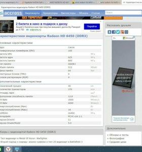 Видио карта Радион hd6450 512mb