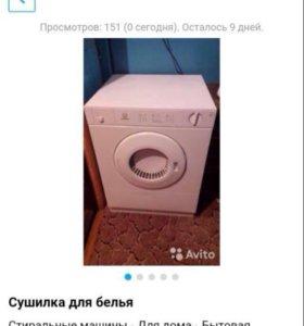 Сушильная машина для белья