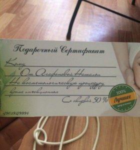 Сертификат к косметологу