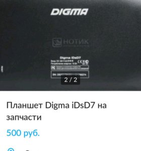 Планшет Digma d7