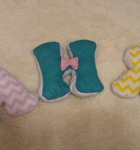 Буквы-подушки под заказ