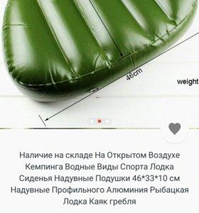 Надувная подушка для лодки