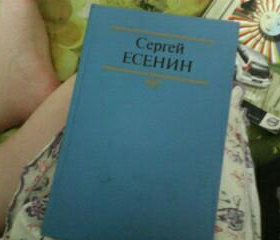 Книга Сергея Есенина