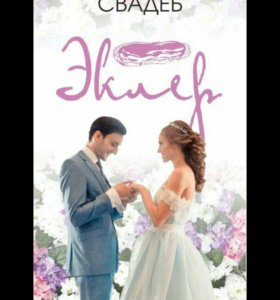 Свадьба, юбилей любое торжество под ключ!!!
