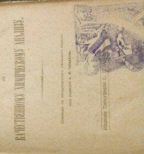 Книги 1881 года