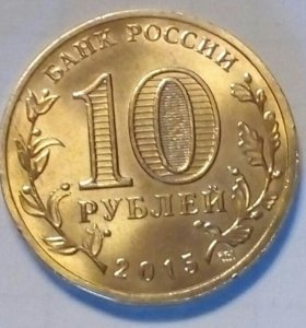 10 рублей 2015 года.Петропавловск-Камчатский.
