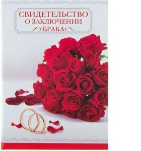 Свидетельство о заключение брака