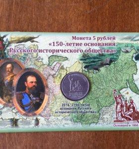 5 рублей 150 лет рио в альбоме