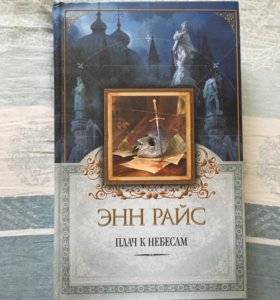 """Книга Эн Райс """"Плач к небесам"""""""