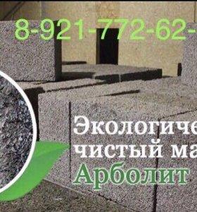 """Арболит блоки""""Арболит Сланцы """" строительные блоки"""