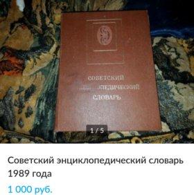 Советский энциклопедический словарь 1989 года